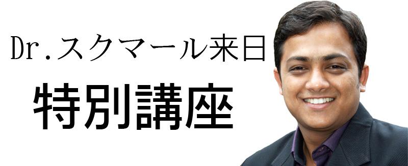 2019秋 Dr. スクマール連続講座