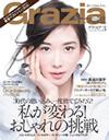 講談社刊「Grazia」