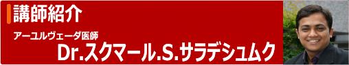 Dr.スクマール健康相談ワークショップ